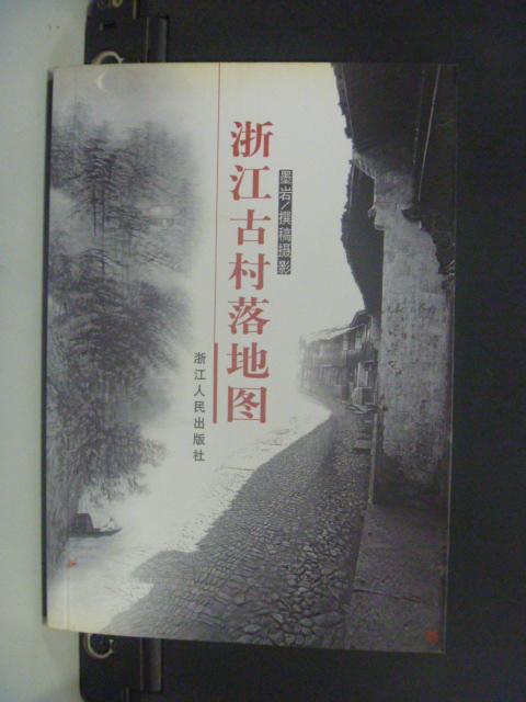 【書寶二手書T7/地理_KIU】浙江古村落地圖_簡體版_墨岩
