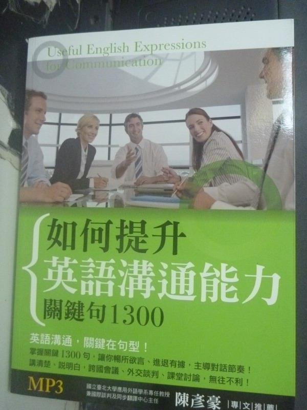 ~書寶 書T4/語言學習_ZHX~如何提升英語溝通能力:關鍵句1300_崎村耕二_附光碟