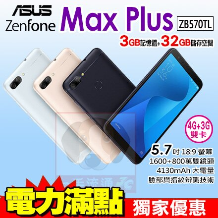 ASUS ZenFone Max Plus M1 3G / 32G 5.7吋 八核心 智慧型手機 免運費 ZB570TL - 限時優惠好康折扣