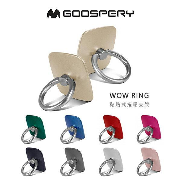強尼拍賣~ GOOSPERY WOW RING 黏貼式指環支架 黏貼式 可360度旋轉 指環扣 手機支架