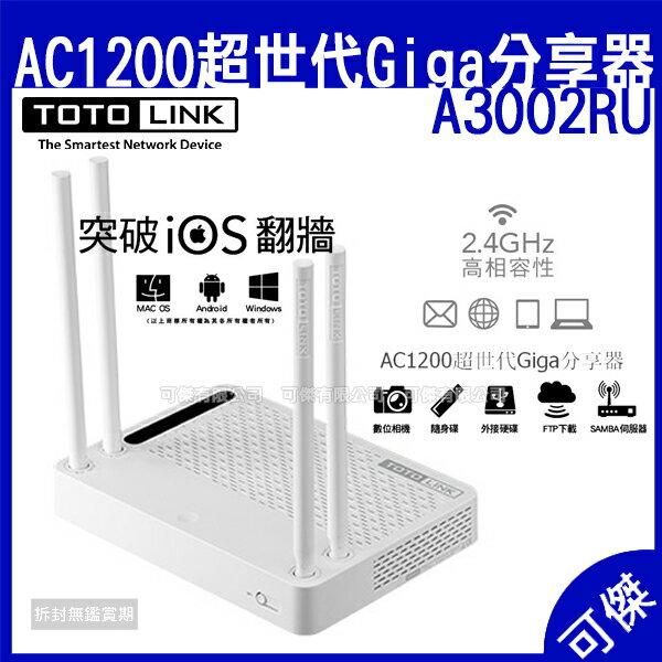 TOTOLINKAC1200Giga超世代WIFI分享器A3002RU分享器無線速度達1200Mbps