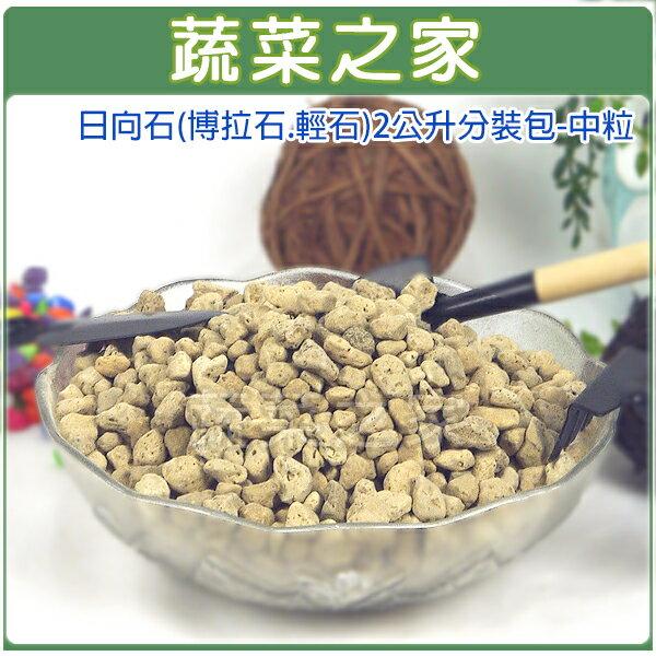 【蔬菜之家001-AA160】日向石(博拉石.輕石)2公升分裝包-中粒