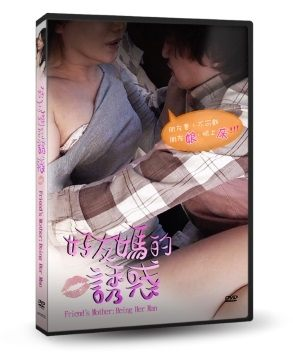 【停看聽音響唱片】【DVD】好友媽的誘惑
