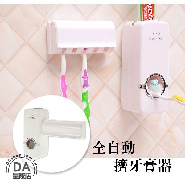 《DA量販店》浴室 壁掛式 自動 擠牙膏器 附牙刷架 牙膏擠壓器 3M膠(79-1419)