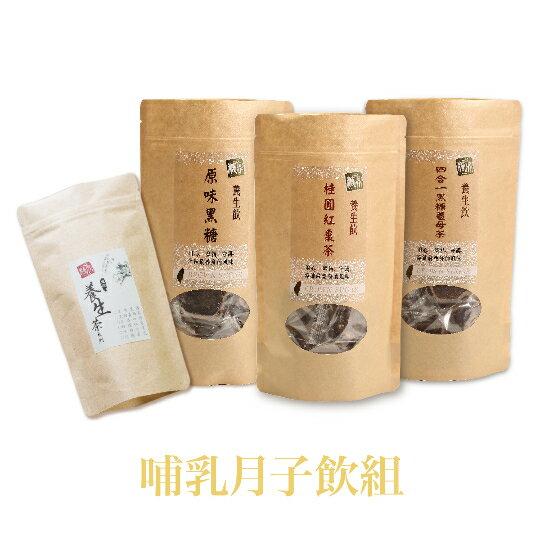 【糖鼎養生茶舖】黑糖茶磚➠哺乳月子飲品組:原味黑糖/黑糖薑母/桂圓紅棗/輕巧包