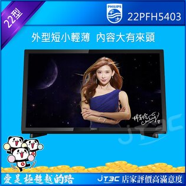 【滿3千15%回饋】PHILIPS飛利浦22吋LEDFHD液晶電視顯示器22PFH540396(含運‧不含安裝)