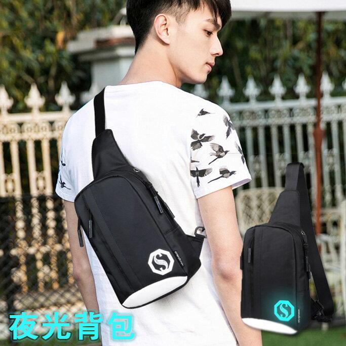 韓版男士夜光背包 斜背包 側背 後背 運動背包