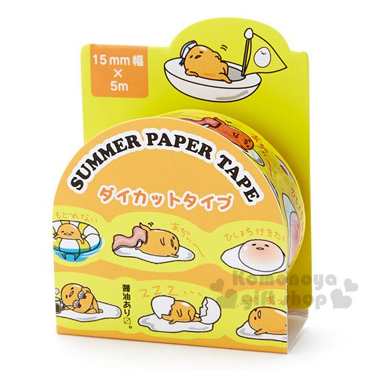 〔小禮堂〕蛋黃哥 紙膠帶~黃.多動作.食物.15mm~增添可愛氣氛