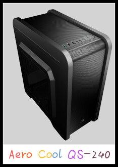 ❤含發票❤Aero cool QS-240 電腦機殼❤桌上型電腦/機殼/風扇❤