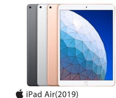★領劵現折1200★ Apple 2019 iPad Air 3 10.5吋 Wi-Fi 64 / 256GB 平板電腦 (金 / 銀 / 灰) 佳成數位 - 限時優惠好康折扣