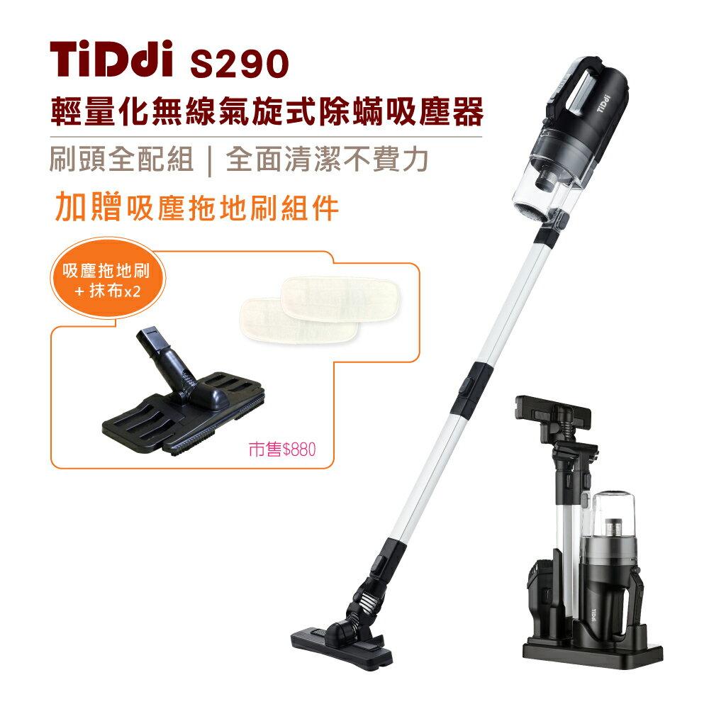 TiDdi 輕量化無線氣旋式除螨吸塵器S290-消光黑(贈吸塵拖地刷組件) 0