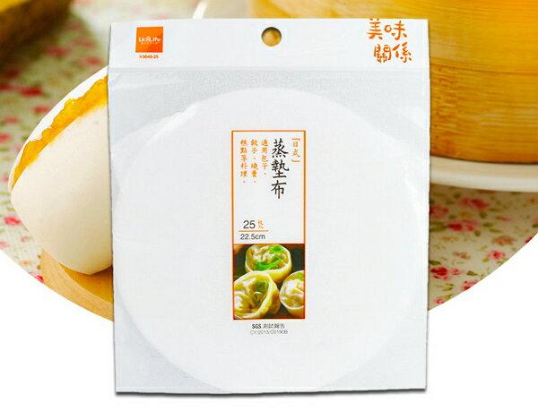【晨光】UdiLife 日式蒸墊布-25枚入(090408)【現貨】