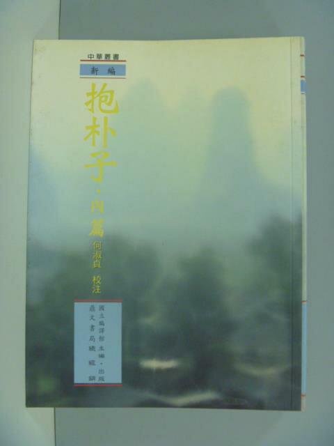 【書寶二手書T1/大學文學_ZCQ】新編抱朴子內篇_國立編譯館主編