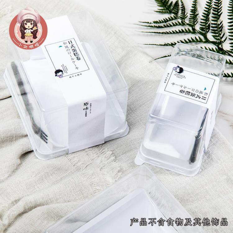 日式蛋糕卷包裝盒 透明瑞士虎皮卷高檔甜品糕點包裝盒子50套入《台北日光》
