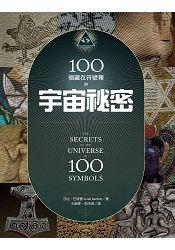 100個藏在符號裡的宇宙秘密 0
