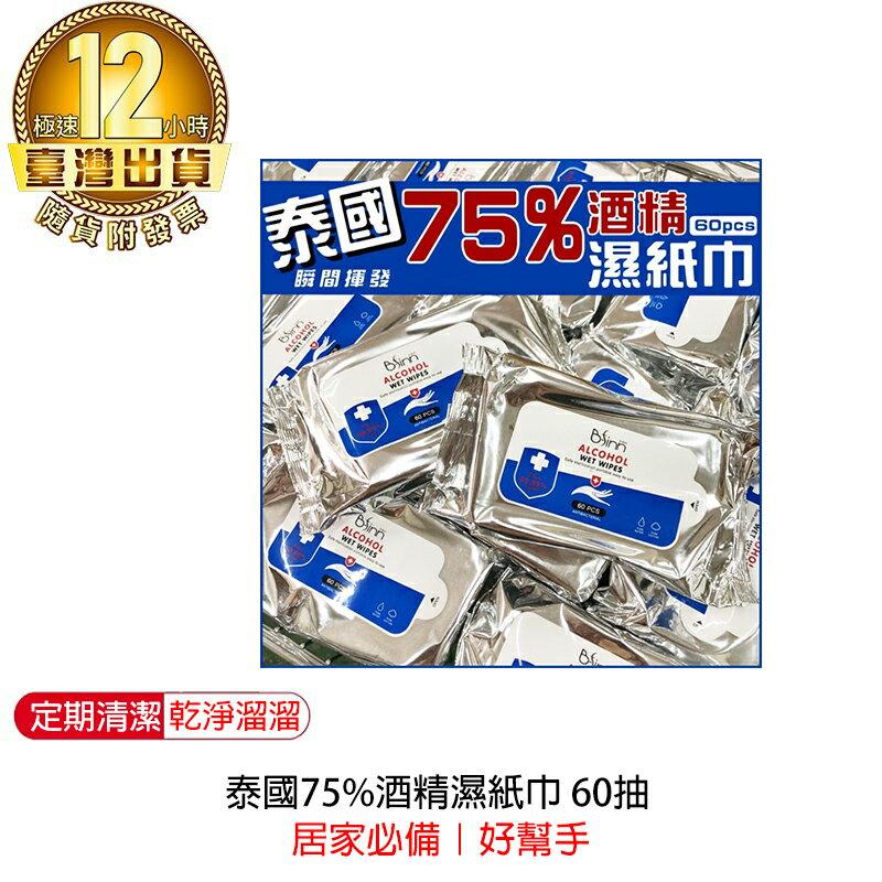 【泰國75%酒精濕紙巾 60抽】隨身包 紙巾 濕巾 清潔巾 萬用巾 廚房巾