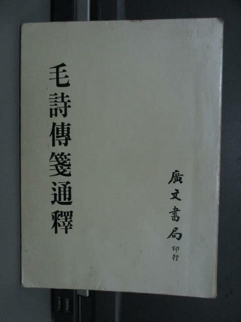 ~書寶 書T2/文學_NDS~毛詩傳箋通釋_馬瑞辰