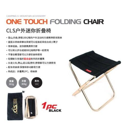 超輕量鋁合金折疊凳