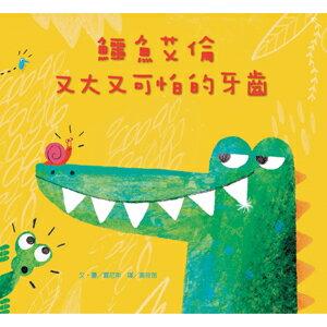 【維京國際】鱷魚艾倫又大又可怕的牙齒