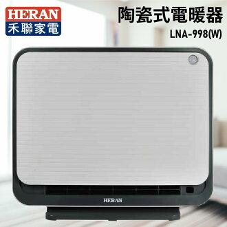 台灣品牌【HERAN禾聯】LNA-998(W) 陶瓷式電暖器 電暖爐 暖爐 暖氣 超薄外觀 空氣清淨 家庭必備 生活家電