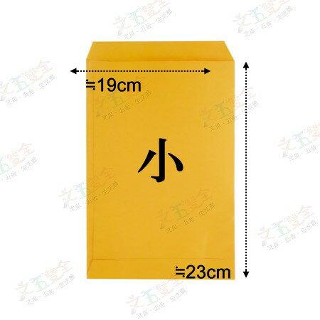 小 黃牛皮公文封 (約19x23cm)  公文信封 牛皮紙信封