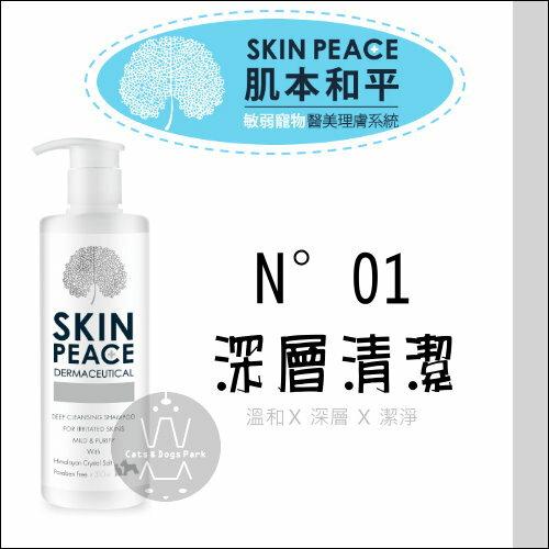 貓狗樂園 SKIN PEACE|肌本和平~敏弱寵物醫美理膚系統~N∘01深層清潔 第一劑