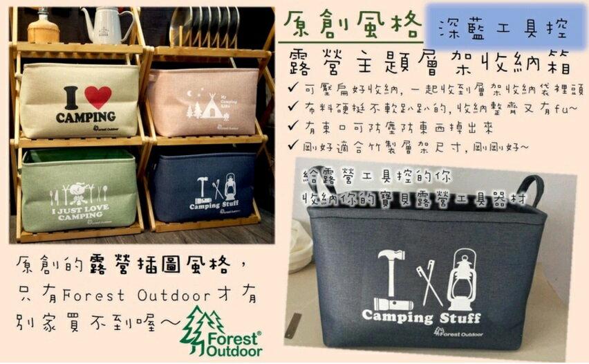 【【蘋果戶外】】Forest Outdoor 原創深藍工具控 露營風摺疊收納箱 適用竹製摺疊三層架四層架衣物收納箱