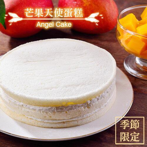 【2018芒果季】改版升級!芒果天使蛋糕來了!芒果天使蛋糕5吋圓盒1入
