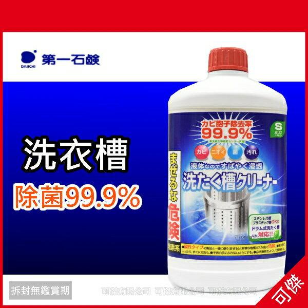 可傑 第一石鹼 洗衣槽清潔劑 550g 洗槽劑 99.9^% 除菌 消臭 洗衣機 ~  好