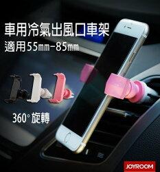 360度旋轉 JOYROOM 汽車出風口萬用支架 55-80mm 手機夾/冷氣口手機車架/6吋以下 手機支撐架/車用手機支架/手機座/懶人夾 iPhone HTC SONY/TIS購物館