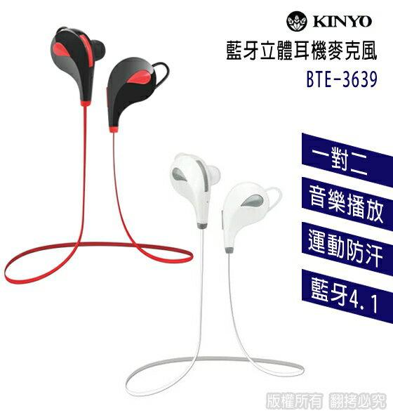 耐嘉 KINYO BTE~3639 藍牙立體耳機麥克風 藍芽4.1 BTE3639 手機通