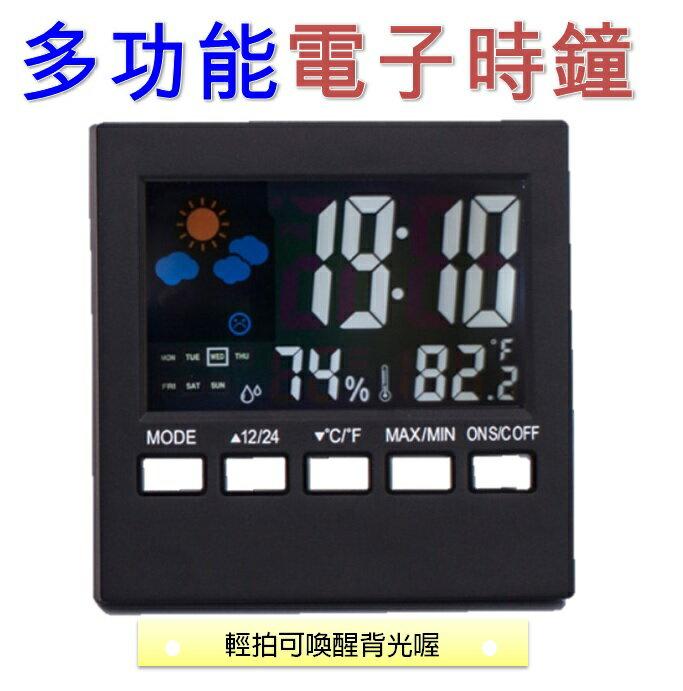 威富登LED照明 多功能電子時鐘 溫度計 高精度室內溫濕度計 鬧鐘 聲控功能 萬年曆日期顯示 天氣顯示 記憶功能