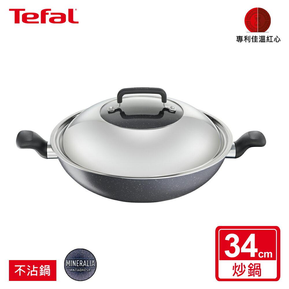 Tefal法國特福 礦石灰系列34CM不沾炒鍋(加蓋) SE-B2269695