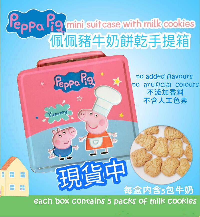 香港進口~ Peppa Pig 佩佩豬 牛奶餅乾 禮盒 手提箱