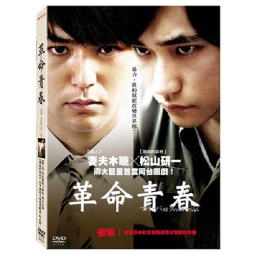 革命青春DVD