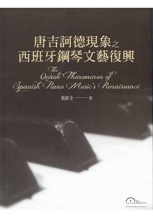 唐吉訶德現象西班牙鋼琴文藝復興