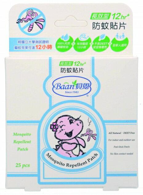 『121婦嬰用品館』貝恩 防蚊貼片 長效型(25片入) 1336