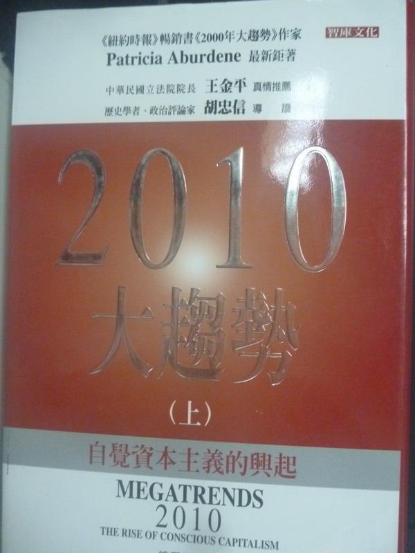 【書寶二手書T7/社會_YCC】2010大趨勢-自覺資本主義的興起(上)_派翠西亞.奧伯汀