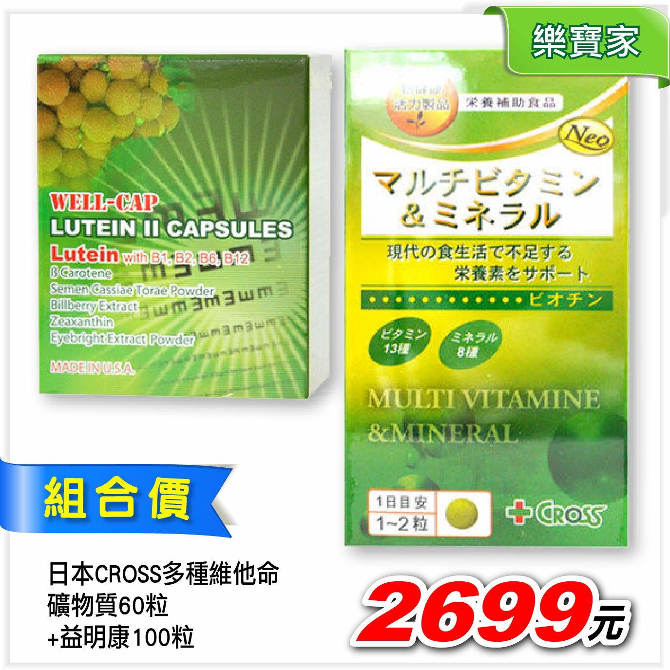 日本CROSS多種維他命礦物質60粒+益明康100粒【樂寶家】