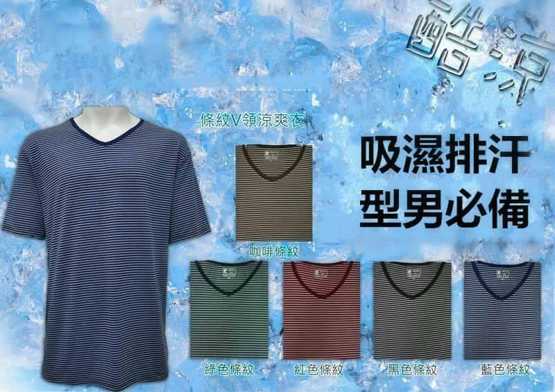 男款小V領條紋吸濕排汗衣 綠色/紅色/黑色/藍色