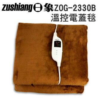 日象 ZOG-2330B 暄暖 微電腦 溫控 (雙人) 電蓋毯