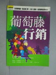 【書寶二手書T4/行銷_ORI】葡萄藤行銷_戴夫.巴爾特、約翰.布特曼