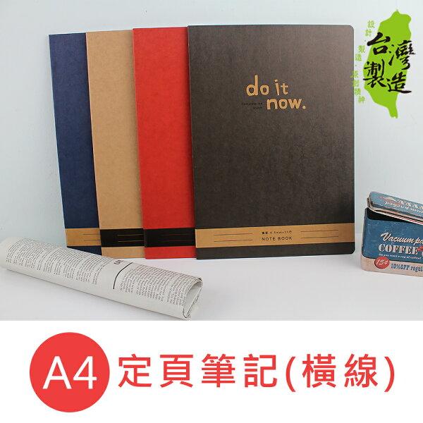 珠友DO-23001-13A413K定頁筆記(橫線)記事本側翻筆記30張-doitnow