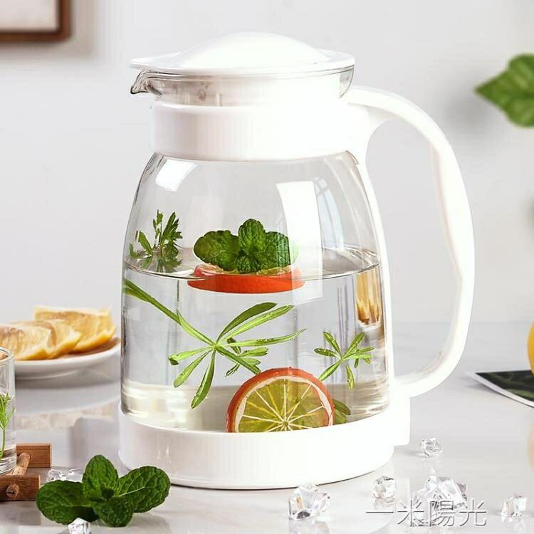 冷水壺大容量玻璃耐高溫涼白開水杯茶壺套裝家用果汁壺防爆涼水壺yh