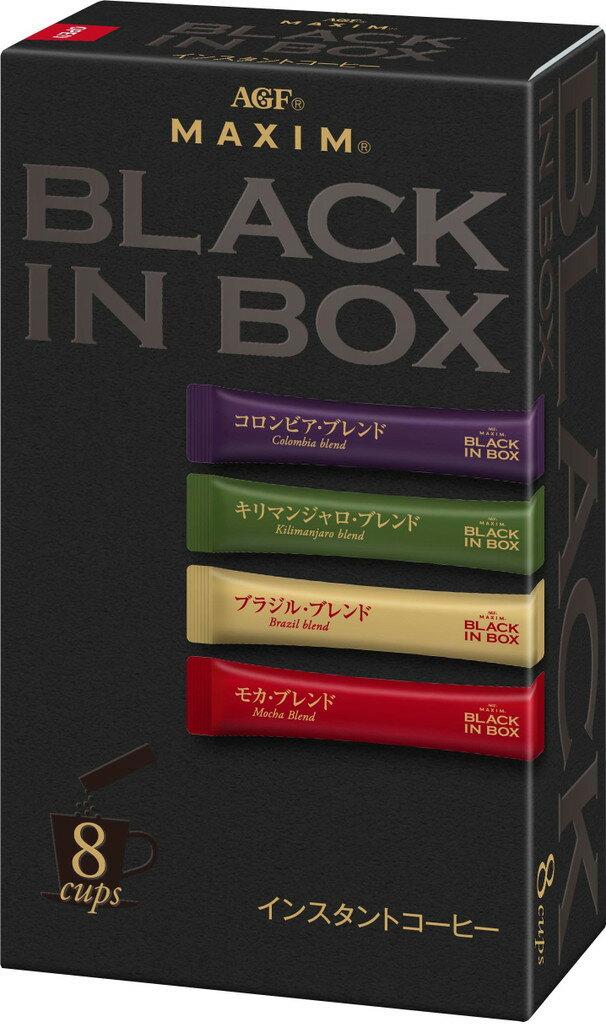 【AGF MAXIM】BLACK IN BOX 四種類綜合咖啡即溶咖啡-黑咖啡 8本入  哥倫比亞 / 吉力馬扎羅 / 巴西 / 摩卡 3.18-4 / 7店休 暫停出貨 1