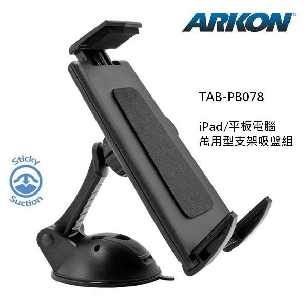 Apple iPad Pro/iPad Air/iPad mini 平板電腦 萬用型支架吸盤組 (Arkon TABPB078)  *有現貨 *免運費 *