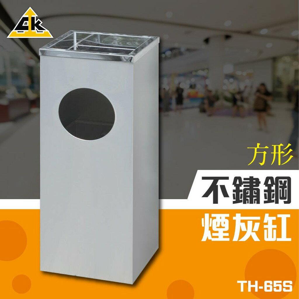 方形煙灰缸 TH-65S  (菸頭器皿/吸菸區/煙灰/菸灰缸/熄菸桶/滅菸器/公共場所)