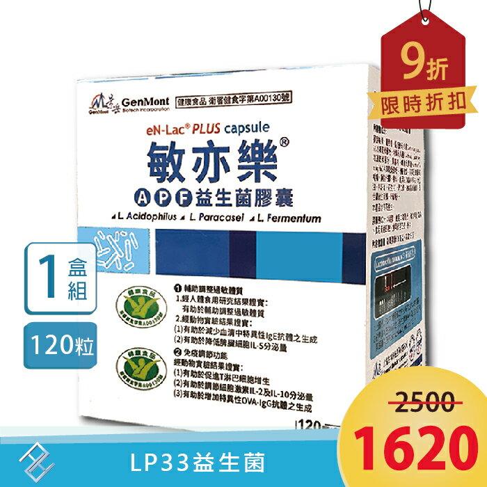 ●景岳 敏亦樂APF益生菌膠囊120粒 (原樂亦康100粒) LP33