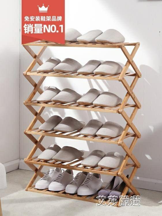 鞋架鞋架多層簡易家用經濟型架子宿舍門口收納置物架免安裝折疊竹鞋櫃
