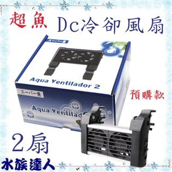 原價:860【水族達人】超魚《DC冷卻風扇2扇HYF-12》Mr.Aqua代理DC二風扇降溫必備品預購款